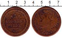 Изображение Монеты 1825 – 1855 Николай I 5 копеек 1852 Медь VF ЕМ