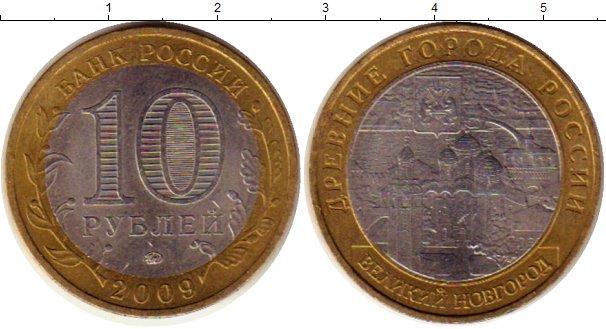 Картинка Монеты Россия 10 рублей Биметалл 2009