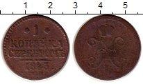 Изображение Монеты 1825 – 1855 Николай I 1 копейка 1843 Медь VF ЕМ