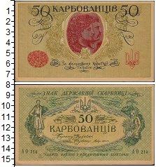 Изображение Банкноты Украина 50 карбованцев 1918  XF