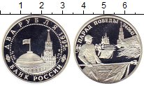Изображение Монеты Россия 2 рубля 1995 Серебро Proof