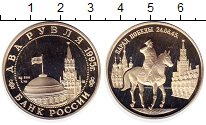 Изображение Монеты Россия 2 рубля 1995 Серебро Proof Парад Победы. Г.К.Жу