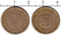 Изображение Монеты Югославия 1 динар 1996 Латунь XF