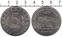 Изображение Монеты Россия 5 рублей 1992 Медно-никель UNC-