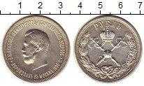 Изображение Монеты 1894 – 1917 Николай II 1 рубль 1896 Серебро XF Коронационный
