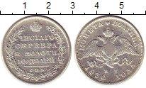 Изображение Монеты 1825 – 1855 Николай I 1 полтина 1830 Серебро VF СПБ  НГ
