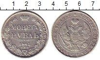 Изображение Монеты 1825 – 1855 Николай I 1 рубль 1841 Серебро XF- СПБ  НГ