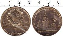 Изображение Монеты СССР 1 рубль 1979 Медно-никель UNC Олимпиада-80. Москов