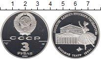 Изображение Монеты СССР 3 рубля 1991 Серебро Proof Большой театр