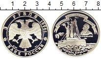 Изображение Монеты Россия 3 рубля 1996 Серебро Proof `300-летие Российско