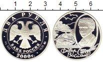Изображение Монеты Россия 2 рубля 2000 Серебро Proof Федор Васильев