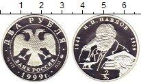 Изображение Монеты Россия 2 рубля 1999 Серебро Proof