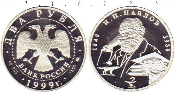 Картинка Монеты Россия 2 рубля Серебро 1999
