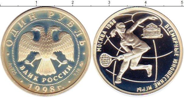 Картинка Монеты Россия 1 рубль Серебро 1998