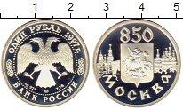 Изображение Монеты Россия 1 рубль 1997 Серебро Proof 850 лет Москве.Герб