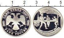Изображение Монеты Россия 1 рубль 1997 Серебро Proof 100 лет Российского