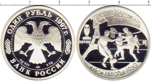Картинка Монеты Россия 1 рубль Серебро 1997