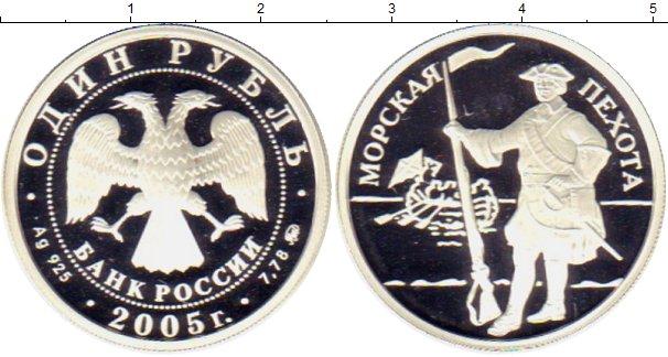 Картинка Монеты Россия 1 рубль Серебро 2005