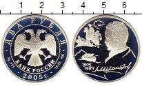 Изображение Монеты Россия 2 рубля 2005 Серебро Proof Михаил Шолохов