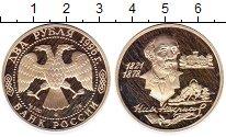 Изображение Монеты Россия 2 рубля 1996 Серебро Proof-