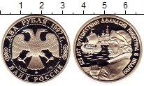 Изображение Монеты Россия 2 рубля 1997 Серебро Proof