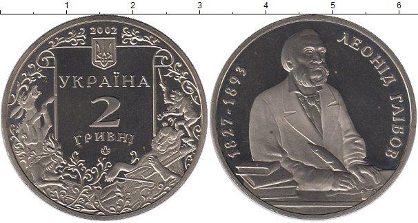 Украина 2 гривны 2002 года леонид глебов копейка 1837 года цена