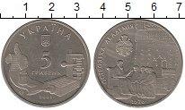 Изображение Монеты Украина 5 гривен 2001 Медно-никель UNC- Острожская академия