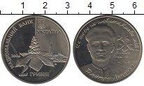 Изображение Монеты Украина 2 гривны 2006 Медно-никель UNC- Дмитрий  Луценко