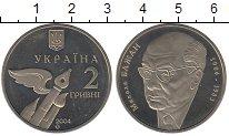 Изображение Монеты Украина 2 гривны 2004 Медно-никель UNC-