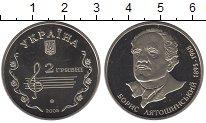 Изображение Монеты Украина 2 гривны 2005 Медно-никель UNC- Борис  Лятошинский