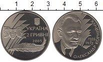 Изображение Монеты Украина 2 гривны 2005 Медно-никель UNC- Александр  Корнейчук
