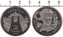 Изображение Мелочь Украина 2 гривны 2003 Медно-никель UNC- Андрей Малышко