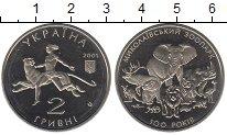 Изображение Мелочь Украина 2 гривны 2001 Медно-никель UNC- 100 лет Николаевском