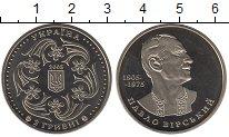Изображение Монеты Украина 2 гривны 2005 Медно-никель UNC- Павел  Вирский