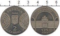 Изображение Монеты Украина 2 гривны 2000 Медно-никель UNC- 125 лет Черновицкому