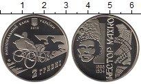 Изображение Монеты Украина 2 гривны 2013 Медно-никель UNC-
