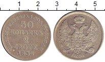 Изображение Монеты 1825 – 1855 Николай I 30 копеек 1836 Серебро XF MW