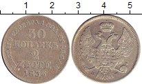Картинка Монеты 1825 – 1855 Николай I 30 копеек Серебро 1836