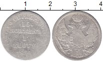 Изображение Монеты 1825 – 1855 Николай I 15 копеек 1835 Серебро VF НГ