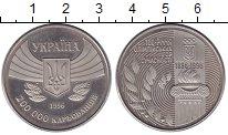 Изображение Монеты Украина 200.000 карбованцев 1996 Медно-никель UNC- 100 лет Олимпийским