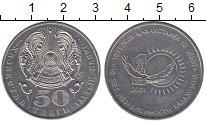 Изображение Монеты Казахстан 50 тенге 2001 Медно-никель UNC- 10 лет независимости