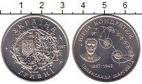 Изображение Монеты Украина 2 гривны 1997 Медно-никель UNC- Юрий Кондратюк