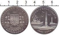 Изображение Монеты Украина 200.000 карбованцев 1995 Медно-никель UNC- Город-герой Одесса
