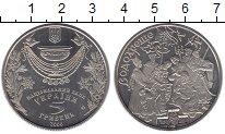 Изображение Монеты Украина 5 гривен 2006 Медно-никель UNC- Крещение