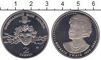 Изображение Монеты Украина 2 гривны 2008 Медно-никель UNC-