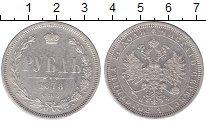 Изображение Монеты 1855 – 1881 Александр II 1 рубль 1878 Серебро XF СПБ НФ