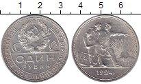 Изображение Монеты СССР 1 рубль 1924 Серебро XF+ ПЛ