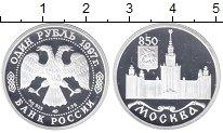 Изображение Монеты Россия 1 рубль 1997 Серебро Proof- Москва 850. МГУ