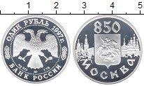 Изображение Монеты Россия 1 рубль 1997 Серебро Proof- Москва 850. Герб