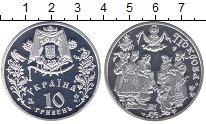 Монета Украина 10 гривен Серебро 2005 Proof- фото